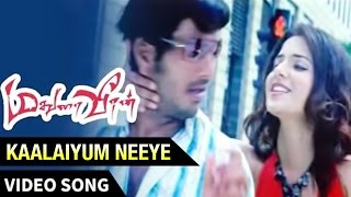 Kaalaiyum Neeye Video Song | Madurai Veeran Tamil Movie | Githan Ramesh | Saloni | Srikanth Deva