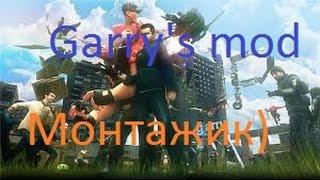 Убийца на свободе Garry's mod №1 Режим:Murder [Мардер-Убийца]