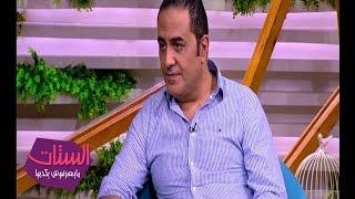 الستات مايعرفوش يكدبوا | خالد سرحان : اشتغلت مع كمال الشناوي وسميرة أحمد ويحيى الفخراني