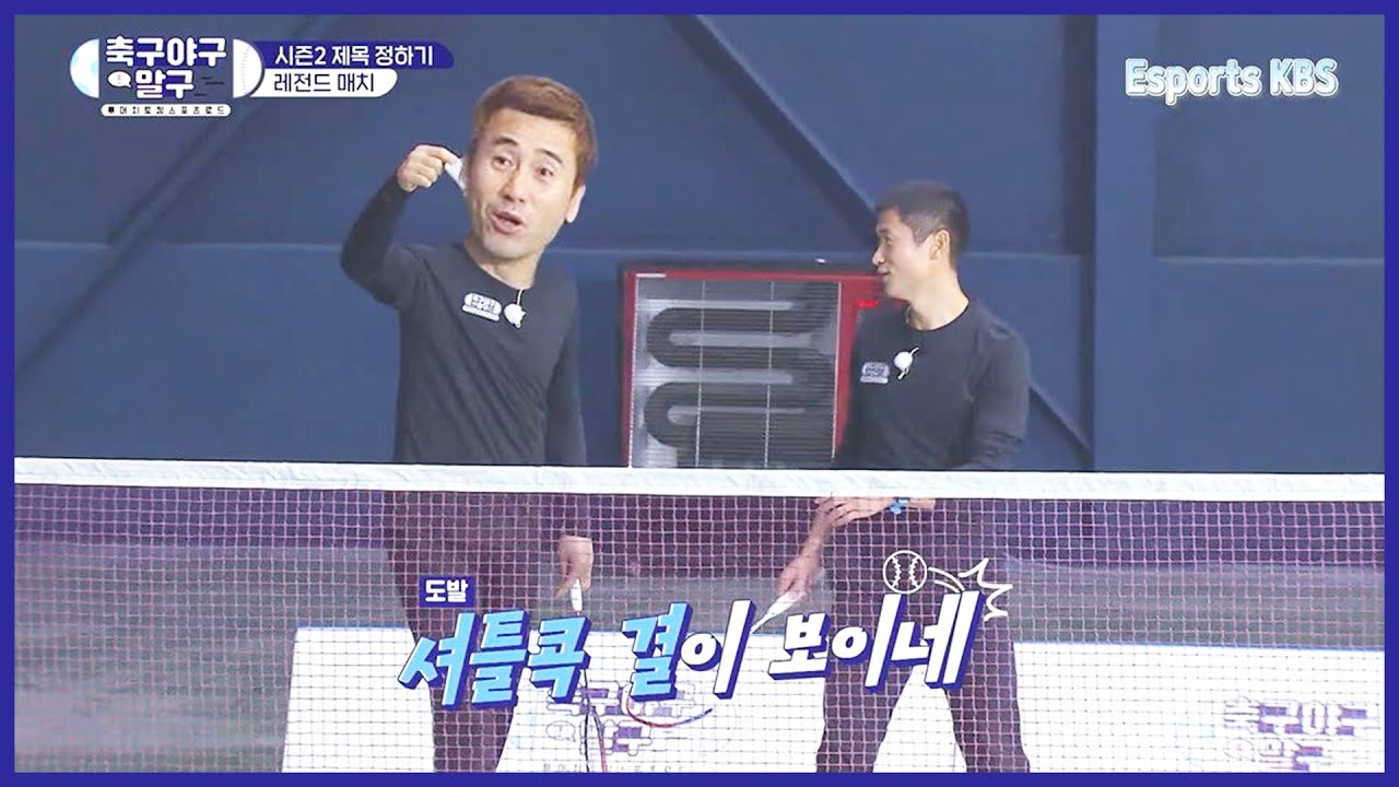 도발 능력치 만렙 김병지│#축구야구말구 KBS 210125 방송