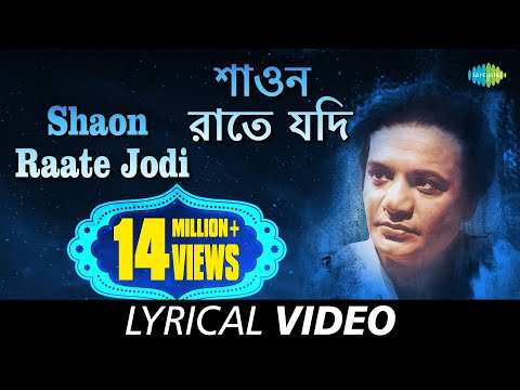 Shaon Raate Jodi lyrical | শাওন রাতে যদি  | Manna Dey
