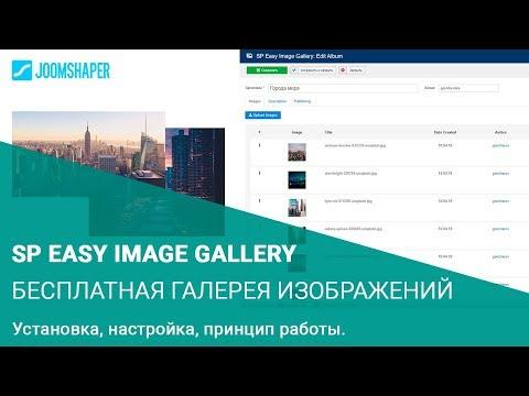 Бесплатная галерея изображений SP Easy Image Gallery для Joomla