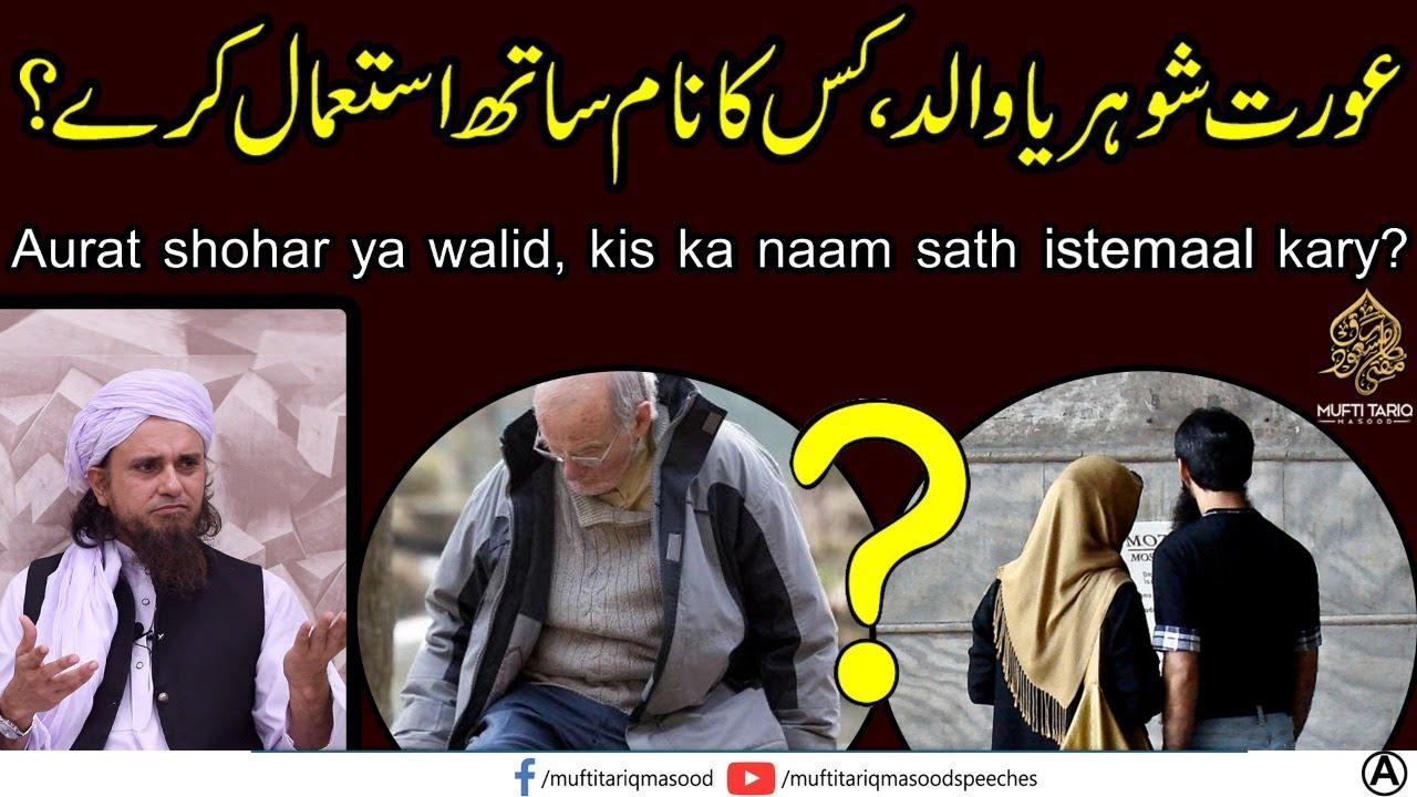 Aurat Husband ya Father kis ka naam saath lagaey? |  Mufti Tariq Masood Speeches 🕋