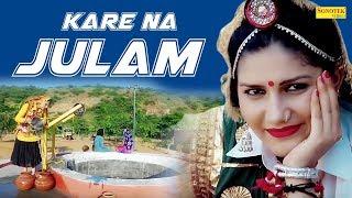 Kare Na Julam   Sapna Chaudhary, Vickky Kajla   Haryanvi Song   Latest Haryanavi Song 2019