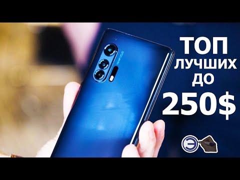 ТОП СМАРТФОНОВ ДО 250$ ДО 15000р. )