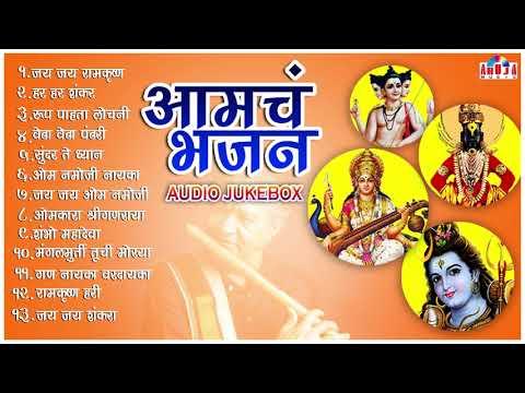 अप्रतिम मराठी भजनांचा कलेक्शन | भक्तिमय आमचं भजन |Top 13 Selected Marathi Bhajans | Audio Jukebox