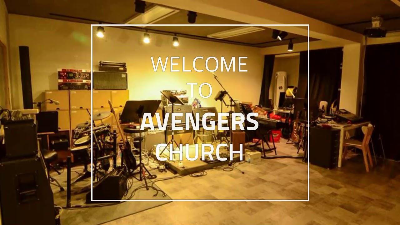 2018.12.09 예배 전체 영상 | 어벤져스 쳐치 (Avengers Church)
