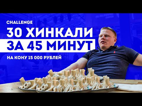 Челлендж – 30 хинкали за 45 минут! На кону 15 000 рублей   Спор на обжорство