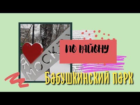 Бабушкинский парк//Лосиноостровский район//Прогулки в парке//parkland//garden//woodland Park//rest