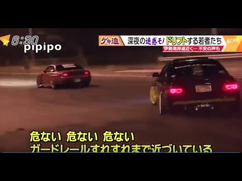 公道ドリフト族摘発作戦 (Japan Police arrest Street Drifter in Nagoya Port Japan)