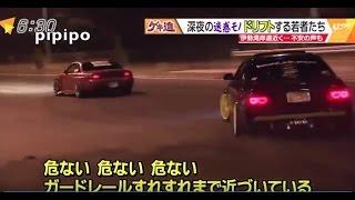 公道ドリフト族摘発作戦 (Japan Police arrest Street Drifter in Nagoya Port Japan)