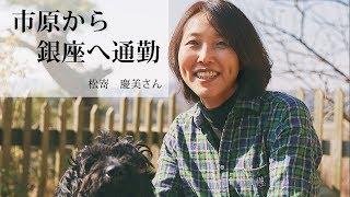 【千葉県市原市】市原から銀座へ通勤~松嵜慶美さん~