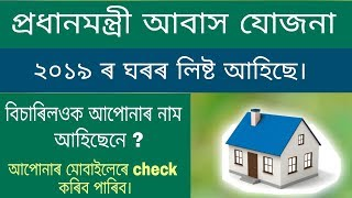 Pradhan Mantri Awas Yojana 2019 New List/ 2019 house list/ PMAY 2019 new list