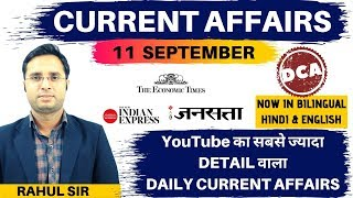 11 SEPTEMBER 2019 ||| DAILY CURRENT AFFAIRS ||| ONE LINER WITH QUIZ  BY RAHUL SIR