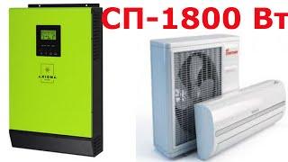 Добавил 600 Вт панелей для солнечной электростанции 48 Вольт (отопление кондиционером)