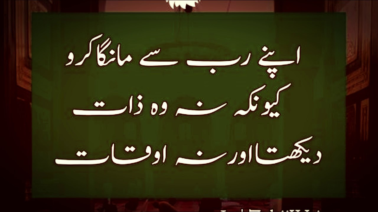 Best Collection Of Islamic Quotes About Allah Ki Hikmat Or Rehmat