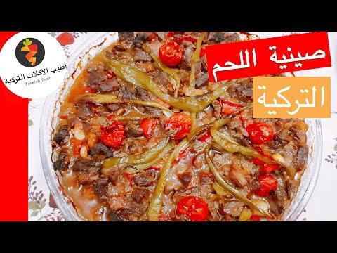 اشهر اكلة شعبية في تركيا صينية اللحم التركية سهلة التحضير ولذيذة