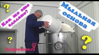 Как делают мыльную основу | Выдумщики.ру(, 2016-07-10T14:36:30.000Z)