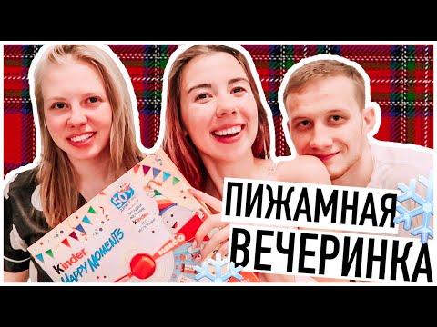 ПИЖАМНАЯ ВЕЧЕРИНКА! НОВОГОДНИЙ ЧЕЛЛЕНДЖ ОТ KINDER // Irina Dream & Maxi Show