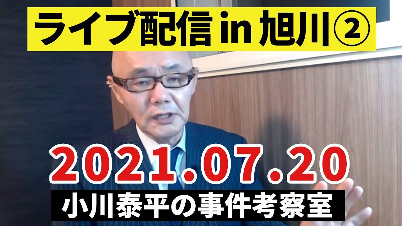 ライブ配信 in 旭川②「小川泰平の事件考察室」#99