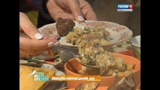 Рецепты ненецкой кухни вошли международную арктическую кулинарную книгу