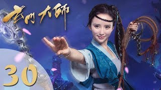 Gambar cover 【玄门大师】(ENG SUB) The Taoism Grandmaster 30 热血少年团闯阵救世(主演:佟梦实、王秀竹、裴子添)