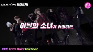 Baixar [IDOL COVER DANCE CHALLENGE] 이달의소녀 '아이돌 커버 댄스 챌린지' Teaser2