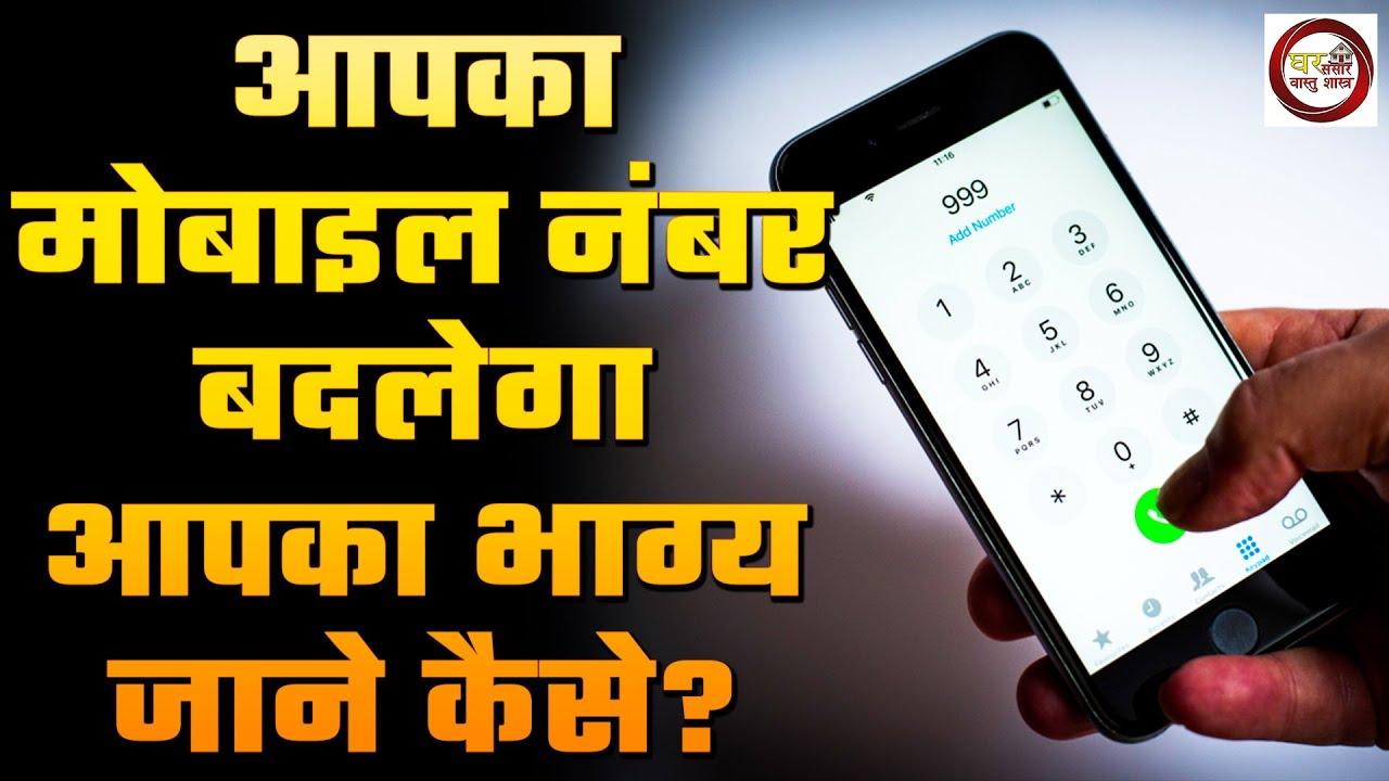 आपका मोबाइल नंबर बदलेगा आपका भाग्य, जानिए कैसे? || Numerology Tips