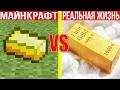 МАЙНКРАФТ ПРОТИВ РЕАЛЬНОЙ ЖИЗНИ 17 !  MINECRAFT VS REAL LIFE ! Мультик Майнкрафт