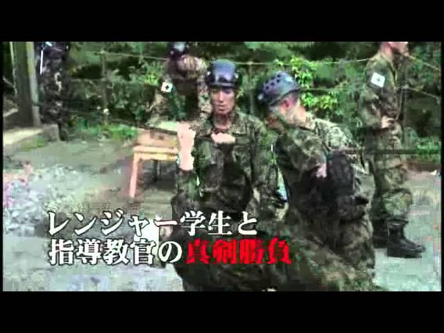 映画『RANGER 陸上自衛隊 幹部レンジャー訓練の91日』予告編