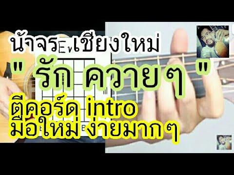 สอนกีต้าร์ รักควายควาย มือใหม่ ตีคอร์ด+intro ง่ายมากๆ ไม่มีทาบ - น้าจร เชียงใหม่ [cover]