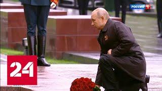 Владимир Путин возложил цветы к Вечному огню в Александровском саду - Россия 24