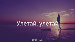 RSAC - Не Мешай (Lyrics) mp3