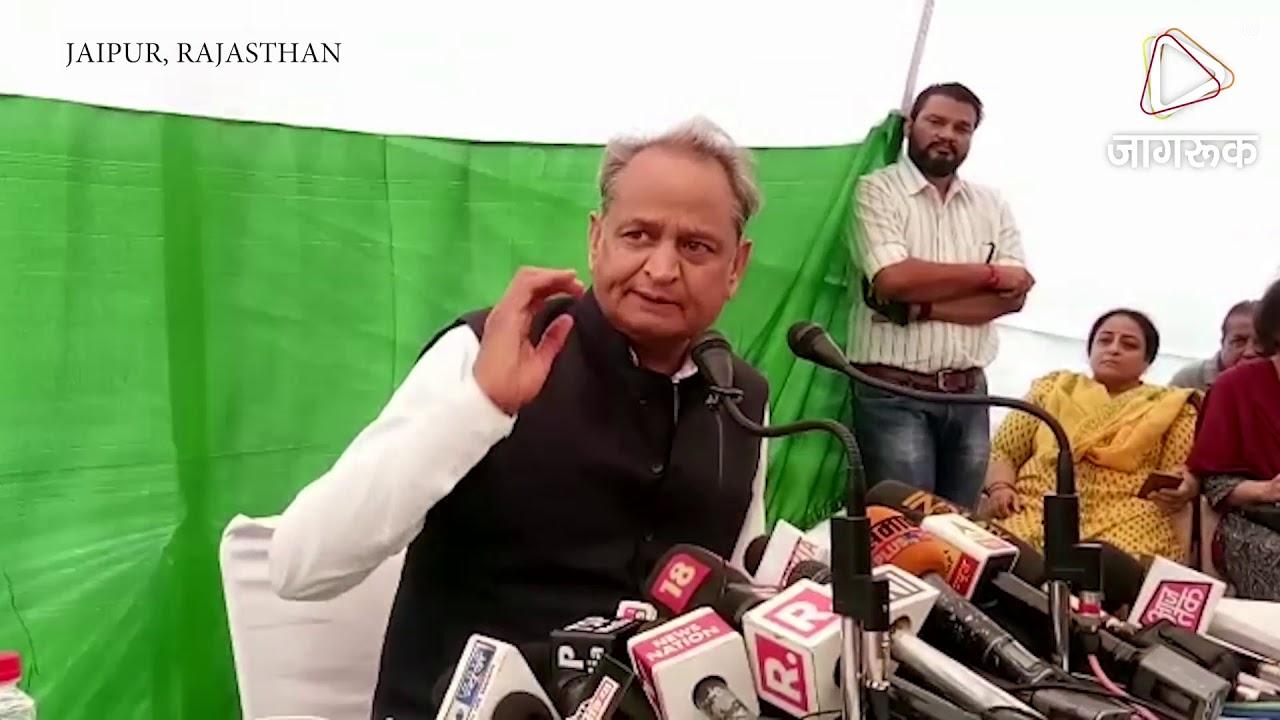 JAGRUK TV: अशोक गहलोत ने कहा प्रधानमंत्री को राजस्थान में बुलाने के लिए हमेशा गुमराह किया जा रहा है