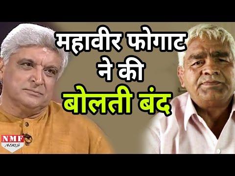 Mahaveer Phogat ने दिया Javed Akhtar को ऐसा जवाब कि हो गई बोलती बंद