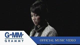 อย่าบอกว่าไม่มีใคร - ดา เอ็นโดรฟิน【OFFICIAL MV】
