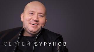 Сергей Бурунов — про Петрова, Нагиева, Урганта, Деревянко и «комплекс полноценности»