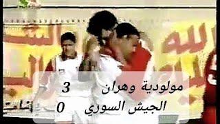 مولودية وهران 3 - الجيش السوري 1 (الكأس العربية الممتازة 1999)