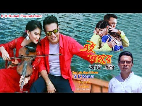 S D Rubel | Ai Sohore Aka | HD Music Video (এই শহরে একা) | Bangla New  Song 2019
