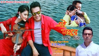 S D Rubel | Ai Sohore Aka | HD Music Video (এই শহরে একা) | Bangla New  Song 2019 thumbnail