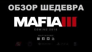 MAFIA 3 обзор шедевра