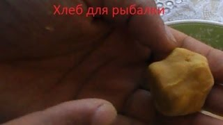 Рецепт хлеба для рыбалки пластилин
