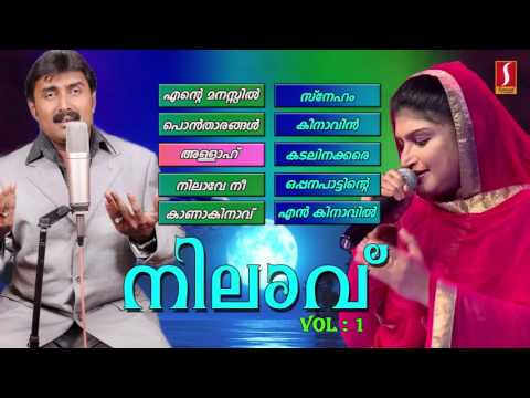 Nilavu (നിലാവ് ) | Vol - 01 | Malayalam Mappila Album Songs | JukeBox | Latest Mappila Songs 2016