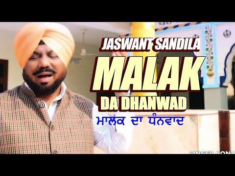 Latesr Punjabi Song 2018 | Jaswant Sandila | Malak Da Dhanwad | Goyal Music | New Punjabi Song 2018