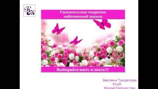 Как стать лучшей версией себя.Эвелина Танделова-26.02.16