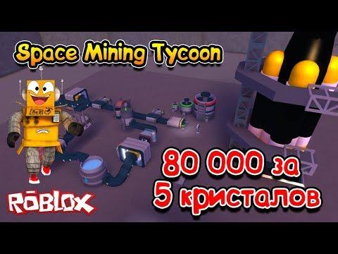 КОСМИЧЕСКИЙ МАЙНИНГ СИМУЛЯТОР! КУПИЛ ТОП РАКЕТУ И КИРКУ в Roblox Space Mining Tycoon