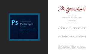Уроки по фотографии. Частотное разложение в PhotoShop(В этом роике мы разберем одну из самых, на мой взгляд, лучших способов частотного разлоения в PhotoShop., 2014-04-21T03:06:55.000Z)