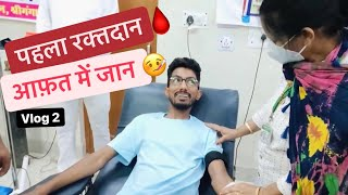 पहला रक्तदान - आफ़त में जान   Shyam Rangeela   Vlog2
