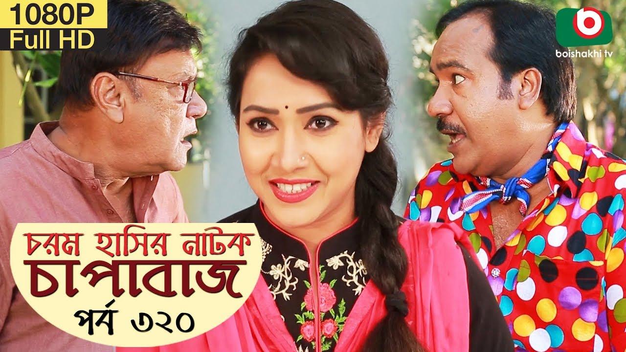 কমেডি নাটক - চাপাবাজ | New Comedy Natok Chapabaj EP 320 | Hasan Jahangir, Anny - Bangla Serial