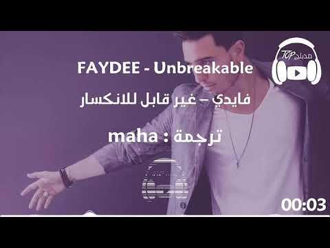 faidee unbreakable مترجمه 💙💚💜